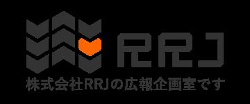 RRJ広報企画室