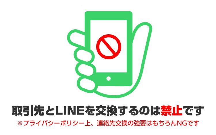 取引先とLINEを交換するのは禁止です