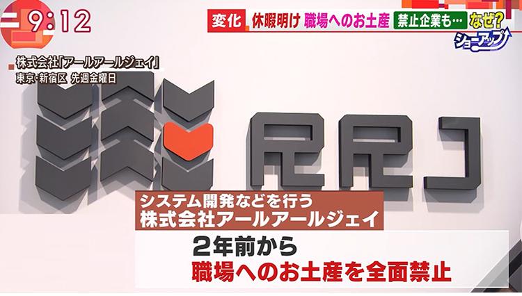 テレビ朝日『羽鳥慎一モーニングショー』で当社が取材されました!