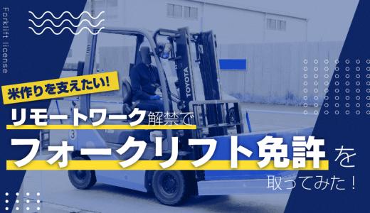 米作りを支えたい! リモートワーク解禁で「フォークリフト免許」を取ってみた!!