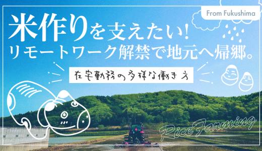 米作りを支えたい!リモートワーク解禁で地元へ帰郷。在宅勤務の多様な働き方